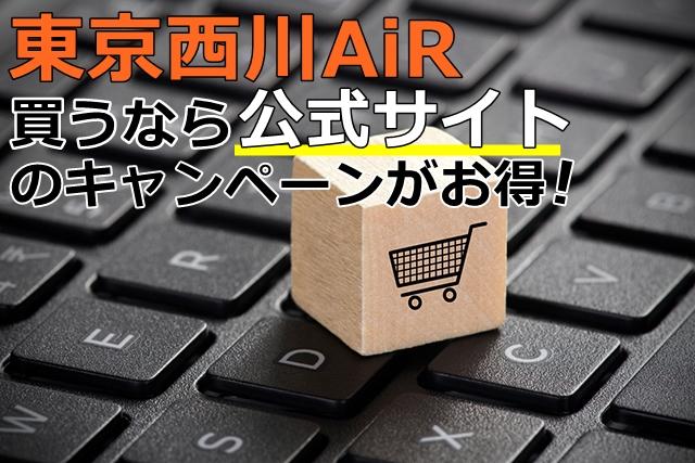 東京西川AiR買うなら公式サイト