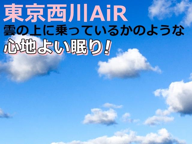 東京西川AiRは心地よい眠り