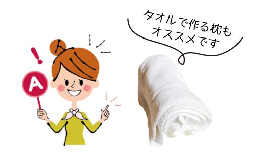 タオル枕で代用できる
