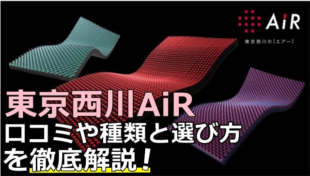 東京西川AiRを徹底解説