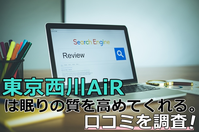 東京西川AiRの口コミを調査