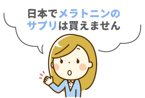 日本では購入できません