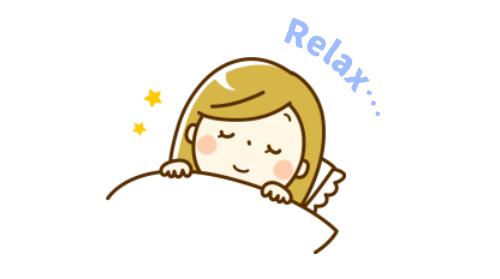 リラックスしてよく眠れる