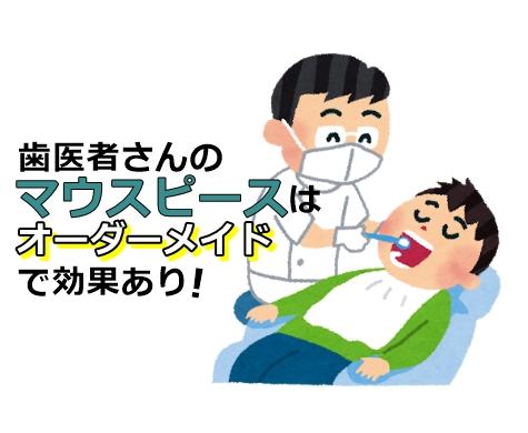 歯医者さんのマウスピース