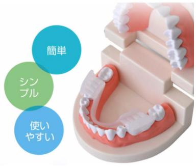歯ぎしりマウスピースDr.Qolis